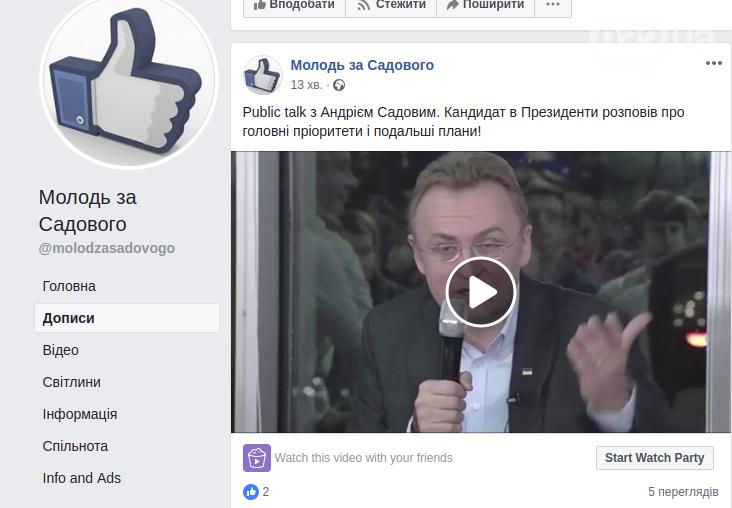 Садовий заполонив соцмережі: як піарять мера Львова у Фейсбуці, фото-6