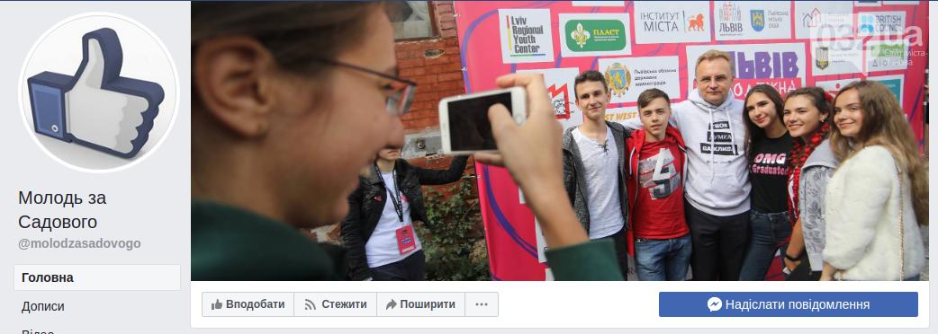 Садовий заполонив соцмережі: як піарять мера Львова у Фейсбуці, фото-5
