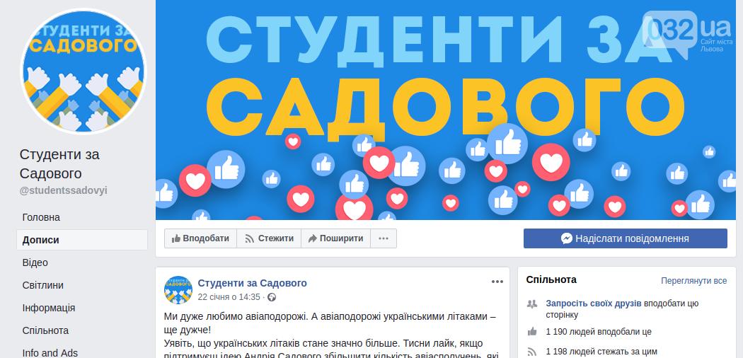 Садовий заполонив соцмережі: як піарять мера Львова у Фейсбуці, фото-8