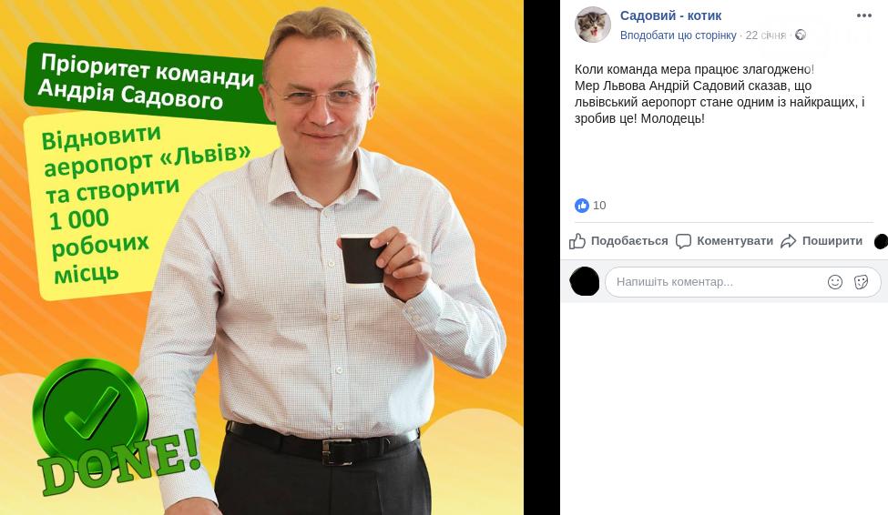 Садовий заполонив соцмережі: як піарять мера Львова у Фейсбуці, фото-29