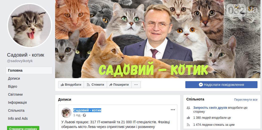 Садовий заполонив соцмережі: як піарять мера Львова у Фейсбуці, фото-17
