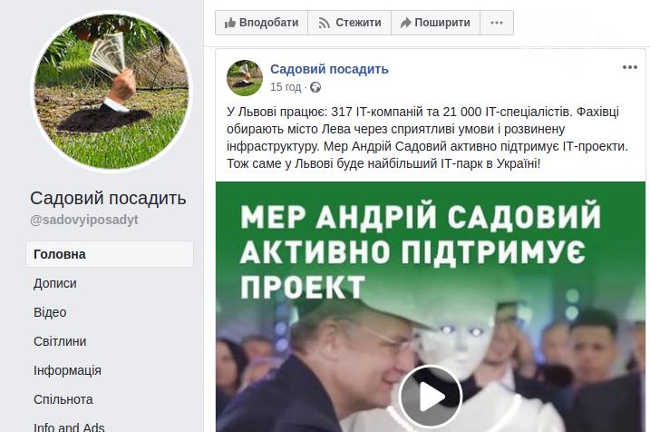 Садовий заполонив соцмережі: як піарять мера Львова у Фейсбуці, фото-22