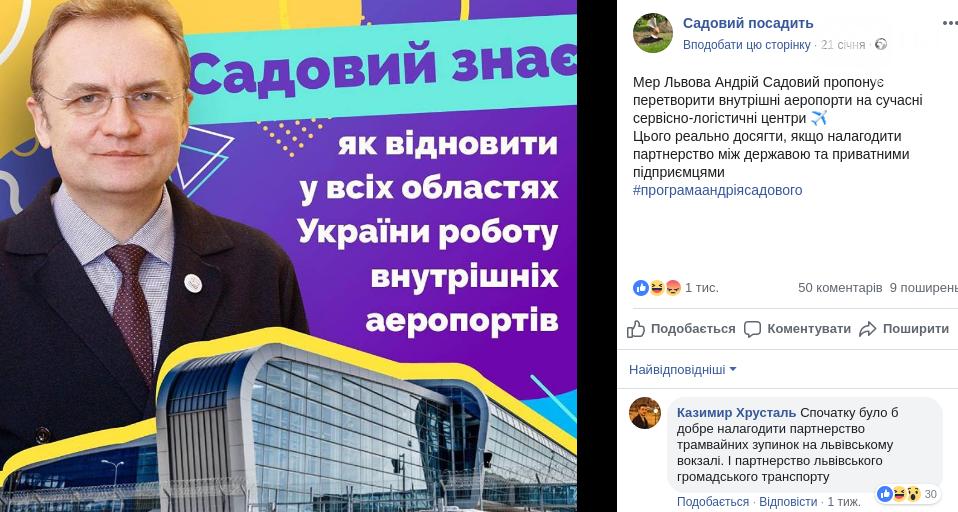 Садовий заполонив соцмережі: як піарять мера Львова у Фейсбуці, фото-24
