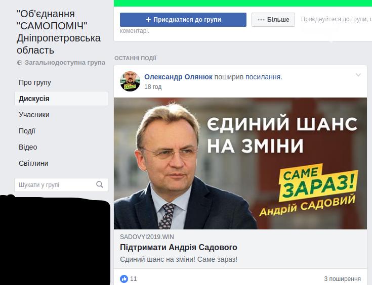 Садовий заполонив соцмережі: як піарять мера Львова у Фейсбуці, фото-3