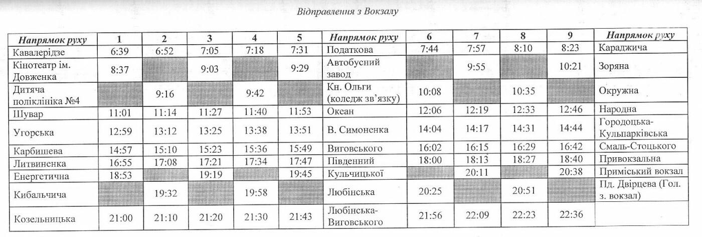 Як у Львові курсують автобуси, - АКТУАЛЬНІ ГРАФІКИ РУХУ, фото-14