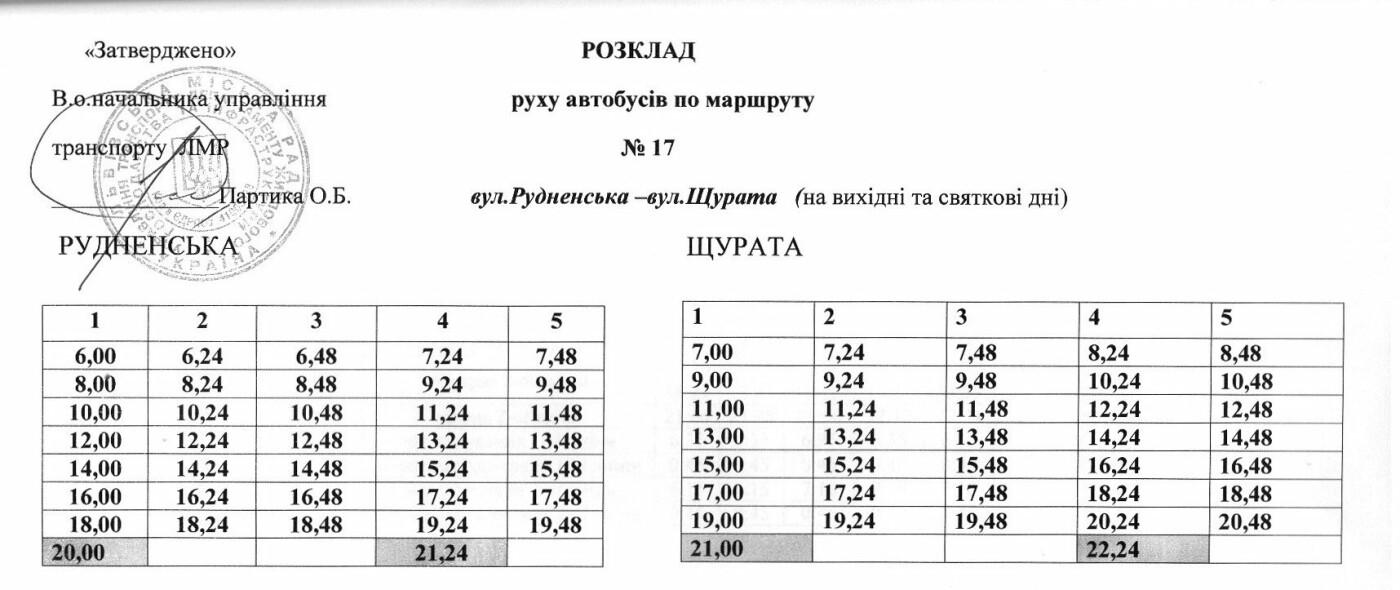 Як у Львові курсують автобуси, - АКТУАЛЬНІ ГРАФІКИ РУХУ, фото-16