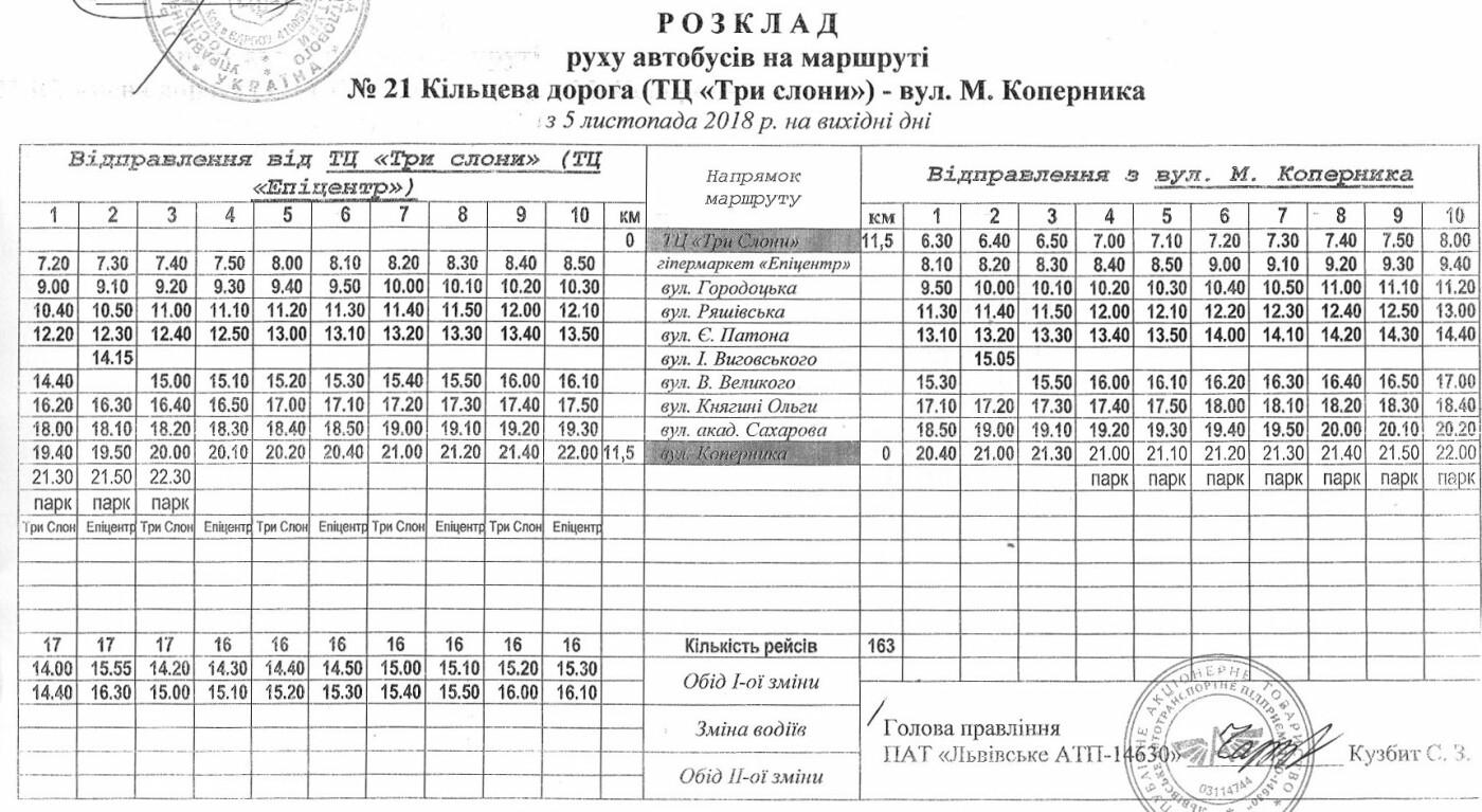 Як у Львові курсують автобуси, - АКТУАЛЬНІ ГРАФІКИ РУХУ, фото-19