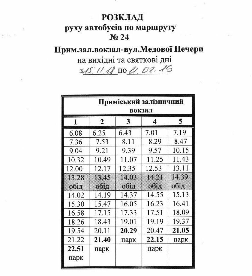 Як у Львові курсують автобуси, - АКТУАЛЬНІ ГРАФІКИ РУХУ, фото-25