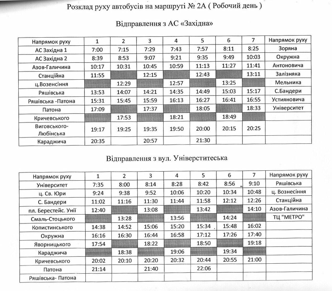 Як у Львові курсують автобуси, - АКТУАЛЬНІ ГРАФІКИ РУХУ, фото-2