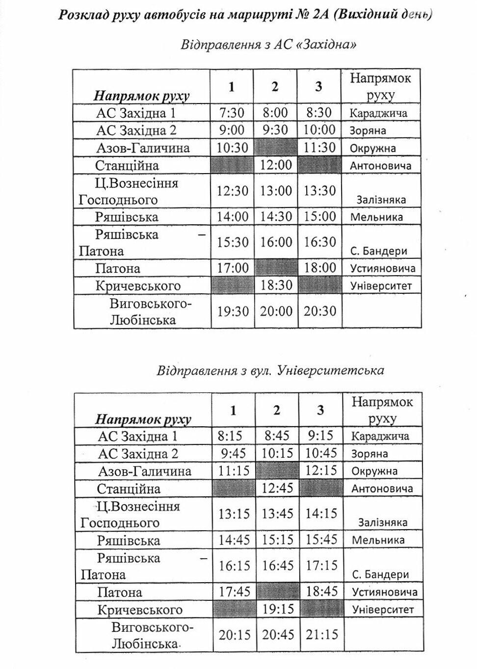 Як у Львові курсують автобуси, - АКТУАЛЬНІ ГРАФІКИ РУХУ, фото-1
