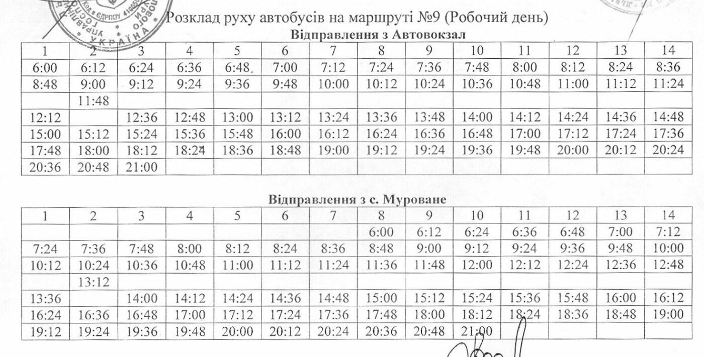Як у Львові курсують автобуси, - АКТУАЛЬНІ ГРАФІКИ РУХУ, фото-8