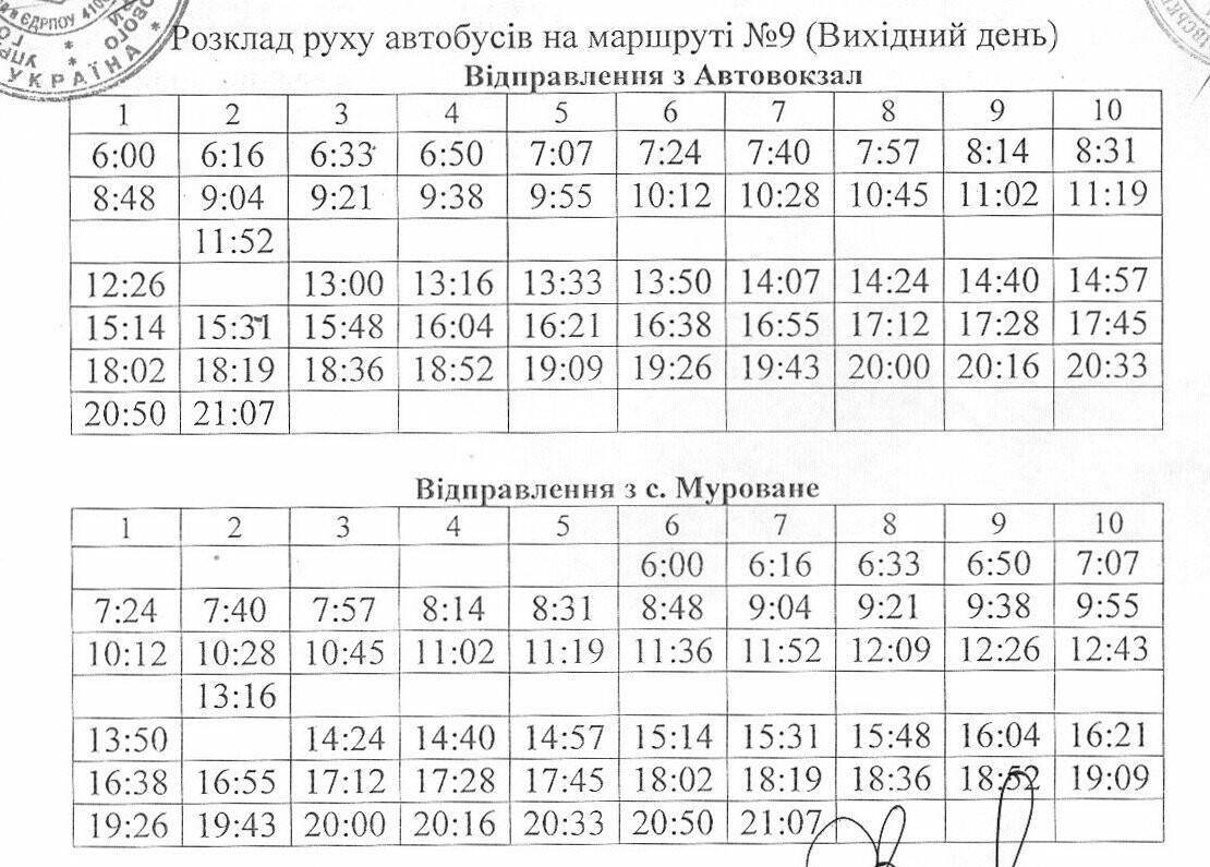 Як у Львові курсують автобуси, - АКТУАЛЬНІ ГРАФІКИ РУХУ, фото-7