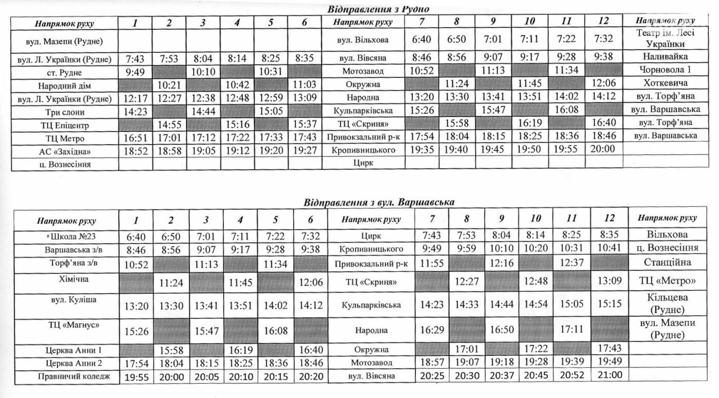 Як у Львові курсують автобуси, - АКТУАЛЬНІ ГРАФІКИ РУХУ, фото-34