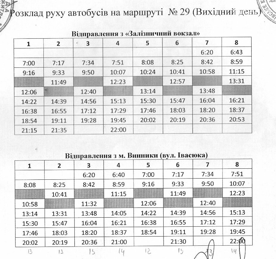 Як у Львові курсують автобуси, - АКТУАЛЬНІ ГРАФІКИ РУХУ, фото-36