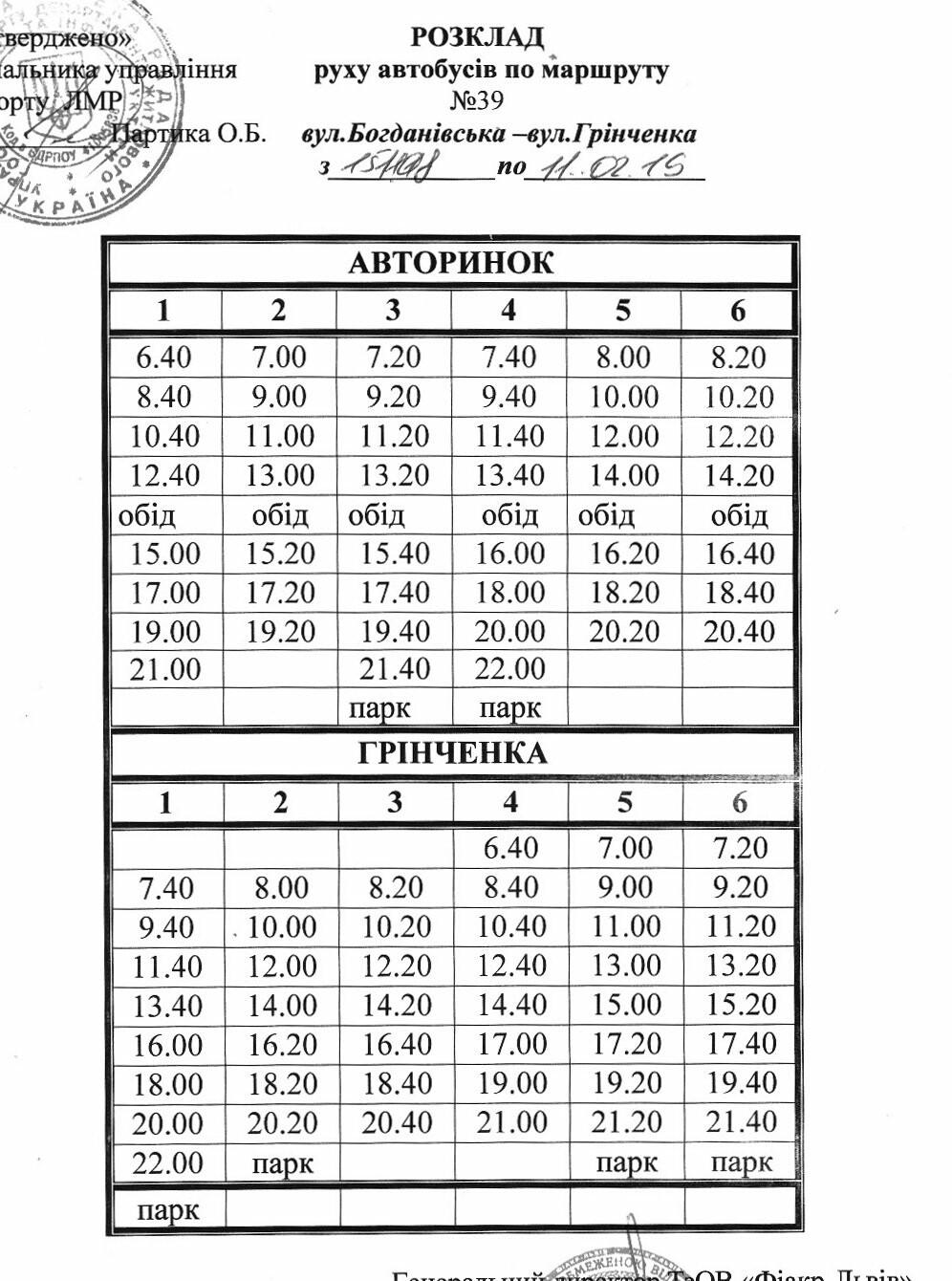 Як у Львові курсують автобуси, - АКТУАЛЬНІ ГРАФІКИ РУХУ, фото-48