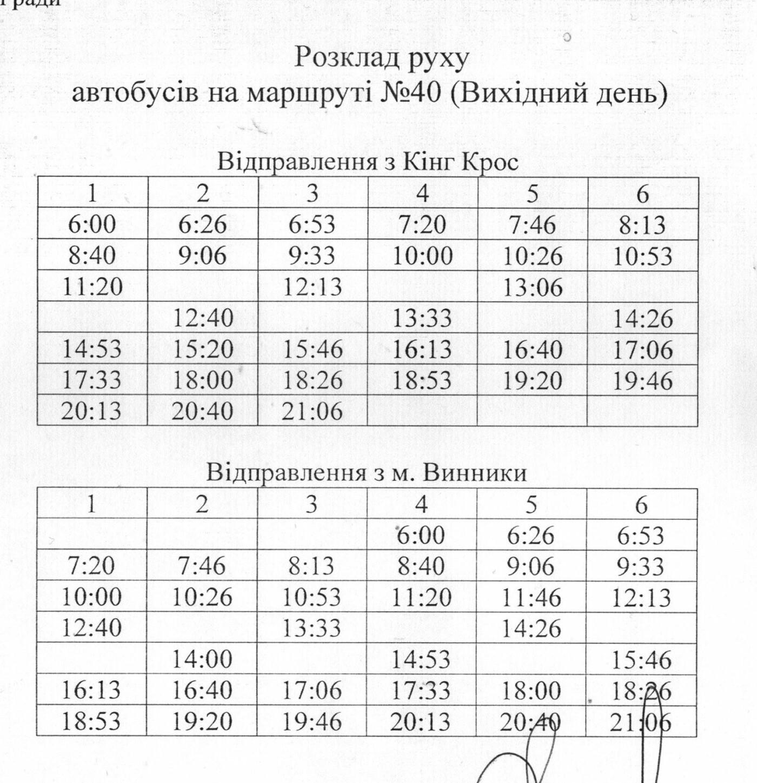 Як у Львові курсують автобуси, - АКТУАЛЬНІ ГРАФІКИ РУХУ, фото-49