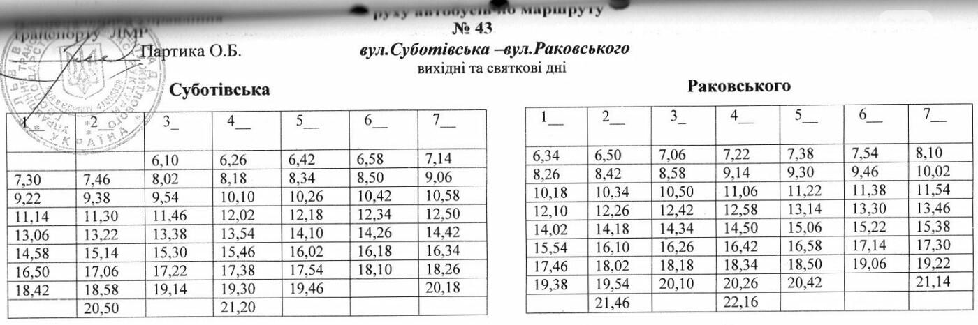 Як у Львові курсують автобуси, - АКТУАЛЬНІ ГРАФІКИ РУХУ, фото-55