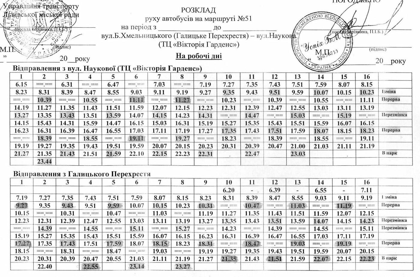 Як у Львові курсують автобуси, - АКТУАЛЬНІ ГРАФІКИ РУХУ, фото-74