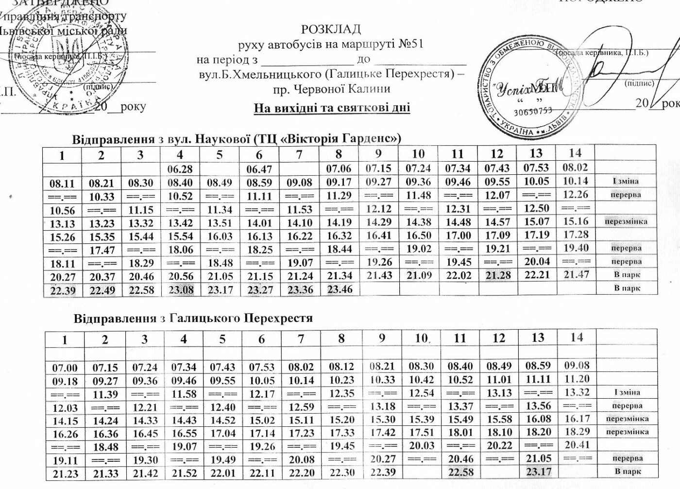 Як у Львові курсують автобуси, - АКТУАЛЬНІ ГРАФІКИ РУХУ, фото-73