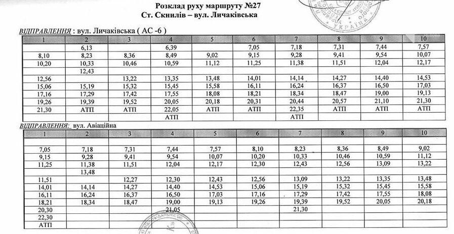 Як у Львові курсують автобуси, - АКТУАЛЬНІ ГРАФІКИ РУХУ, фото-32
