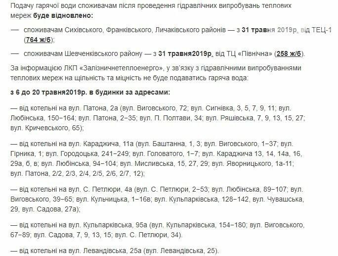 Віднині мешканці чотирьох районів Львова - без води: стартували гідравлічні випробування, фото-2