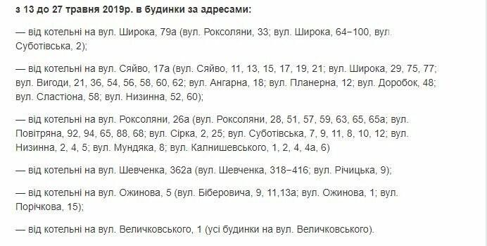Віднині мешканці чотирьох районів Львова - без води: стартували гідравлічні випробування, фото-3