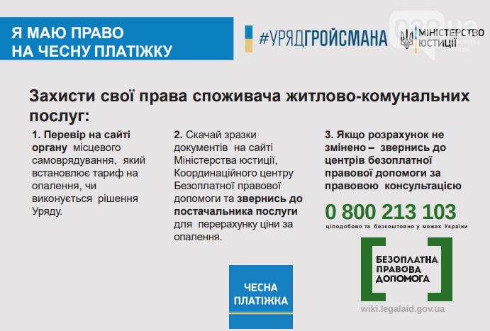 """""""Чесна платіжка"""": у Мін'юсті пояснили, чому українці платитимуть за комуналку менше, фото-3"""