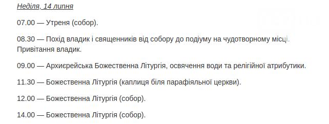 Львів'ян запрошують на Всеукраїнську прощу до Зарваниці, фото-2