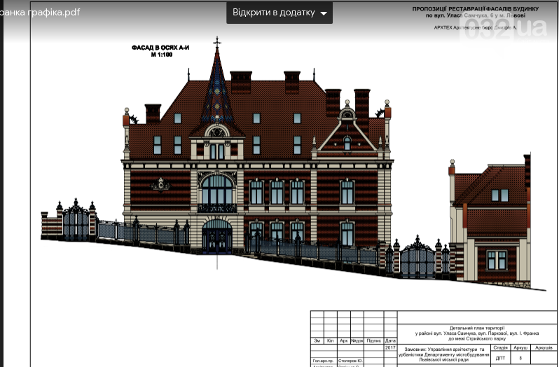 У Львові вимагають зупинити розбирання пам'ятки архітектури на вулиці Уласа Самчука, фото-6