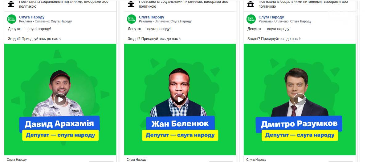 Скільки грошей витратили популярні політичні сили на свою рекламу у Фейсбуці, фото-2