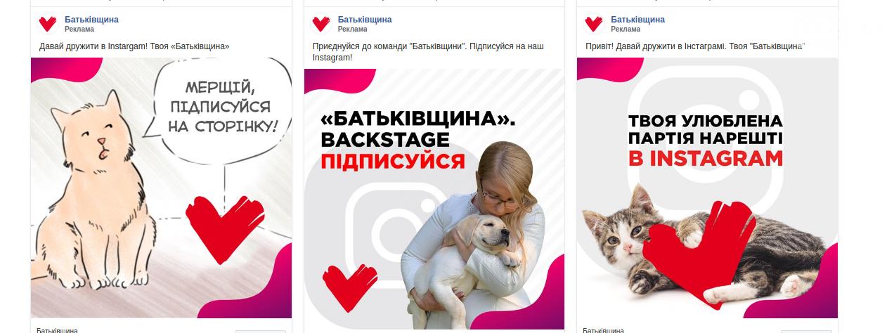 Скільки грошей витратили популярні політичні сили на свою рекламу у Фейсбуці, фото-9