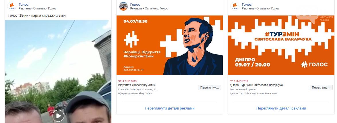 Скільки грошей витратили популярні політичні сили на свою рекламу у Фейсбуці, фото-10