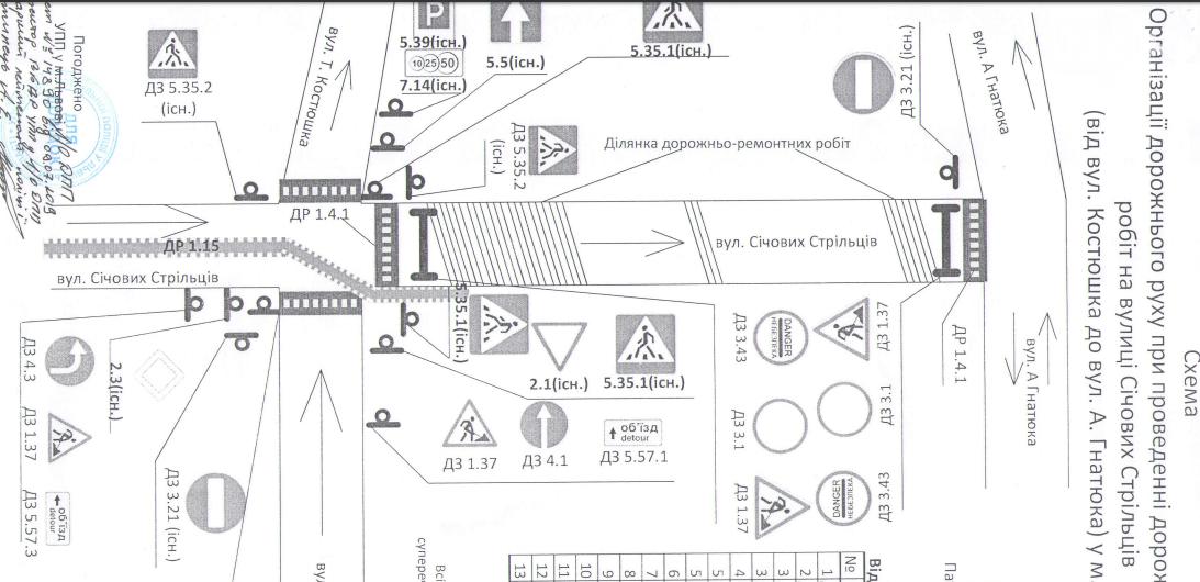 Сьогодні у Львові перекривають два перехрестя і залізничний переїзд, - СХЕМИ, фото-1