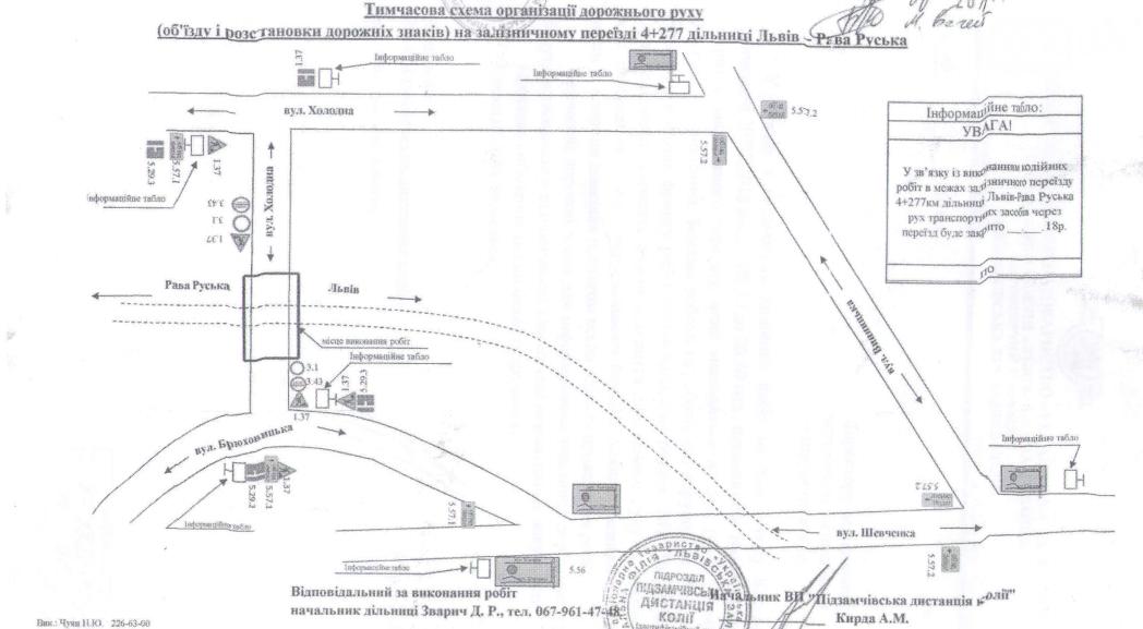 Сьогодні у Львові перекривають два перехрестя і залізничний переїзд, - СХЕМИ, фото-3