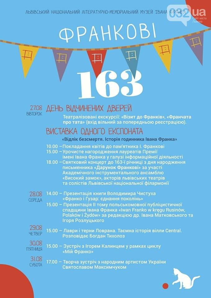 «Дім Франка» святкуватиме 163-й День народження Каменяра, фото-1