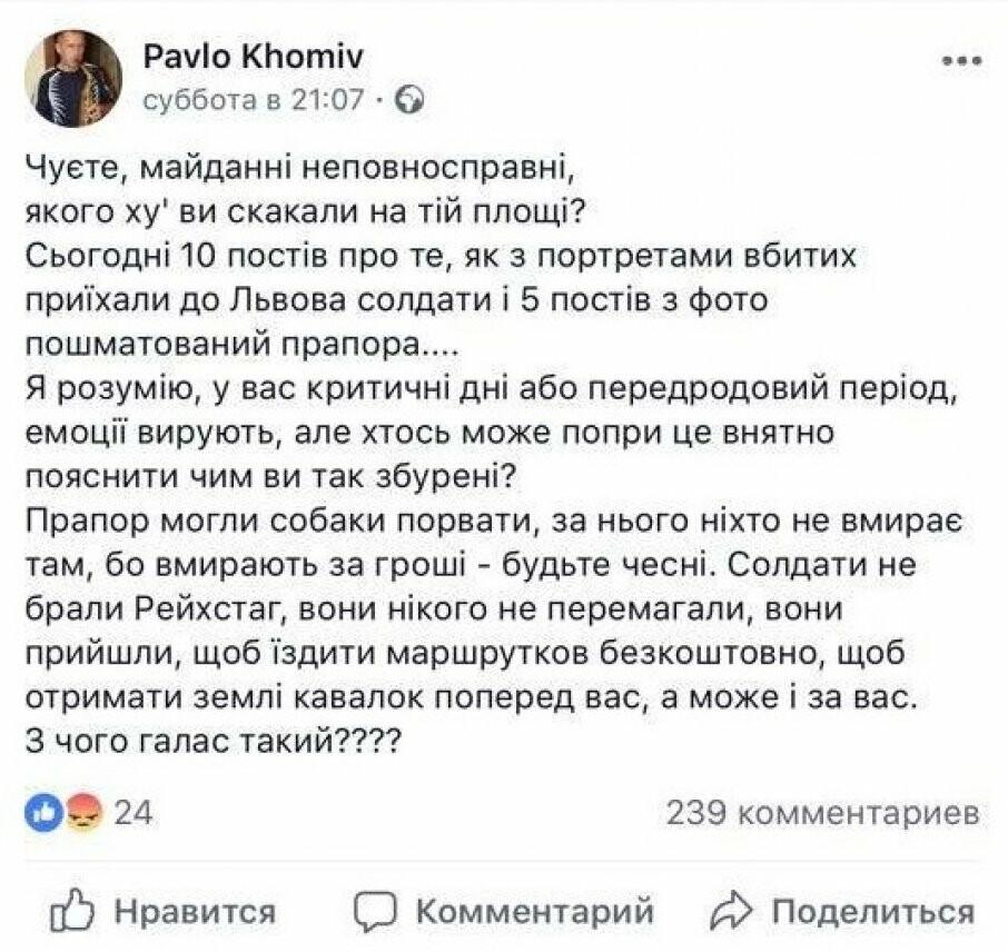 Скріншотии зі сторінки Павла Хоміва/Facebook