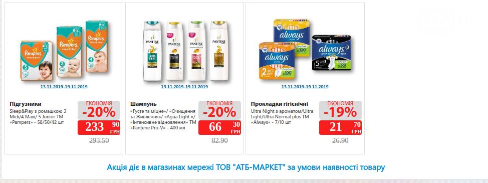 "Знижки в супермаркетах ""АТБ"""
