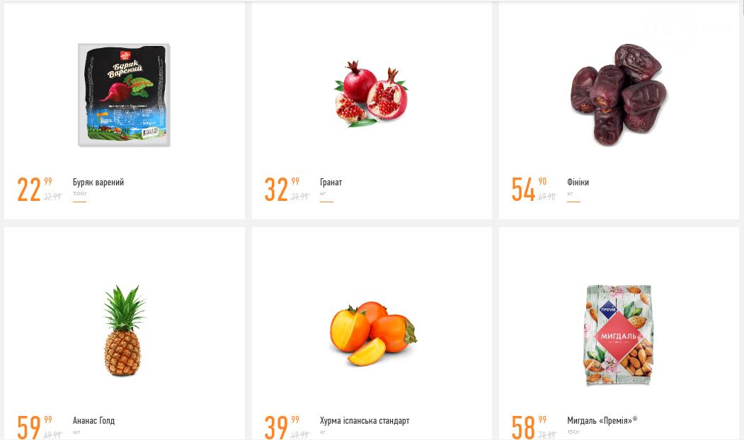"""Знижки в супермаркетах """"Сільпо"""""""