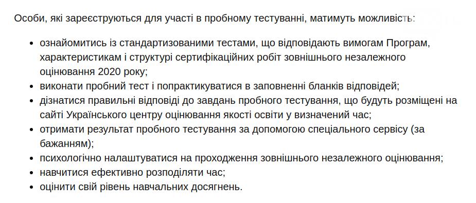 В Україні стартувала реєстрація на пробне ЗНО-2020: як записатись та скільки це коштує, фото-1