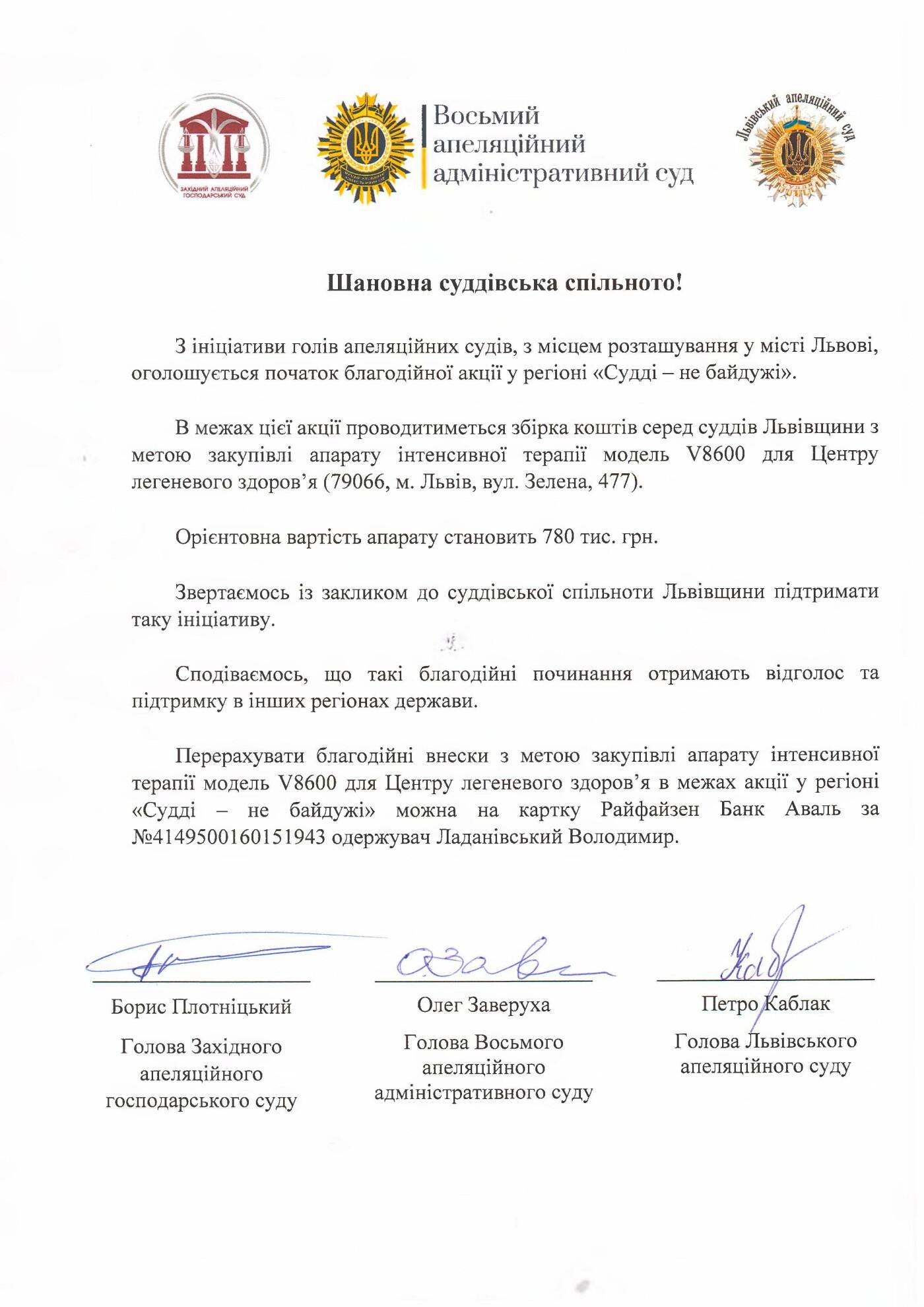 Лист львівських суддів