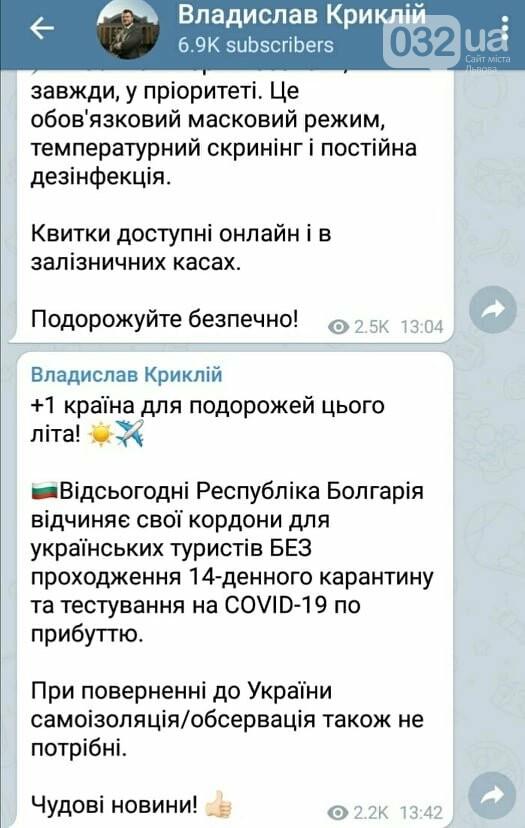 Скріншот з телеграм-каналу Владислава Криклія