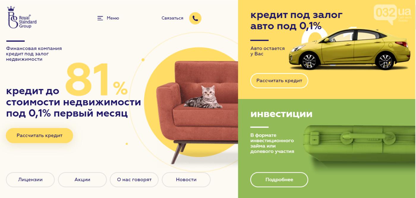 Кредит під заставу авто та нерухомості: львів'яни  можуть отримати до мільйона гривень готівкою, фото-3