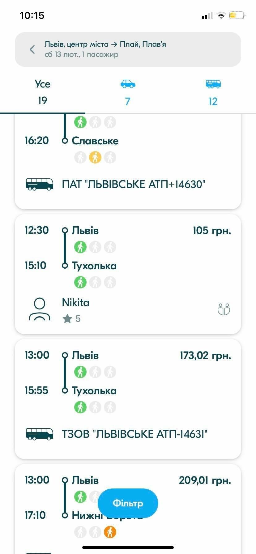 """Скільки коштує дорога до """"Плай"""" на """"Блаблакар"""", Скріншот - 032.ua"""