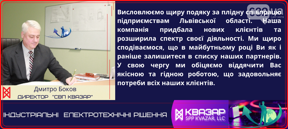 Електротехнічна продукція СВП Квазар для промисловості Львова та Львівської області, фото-3