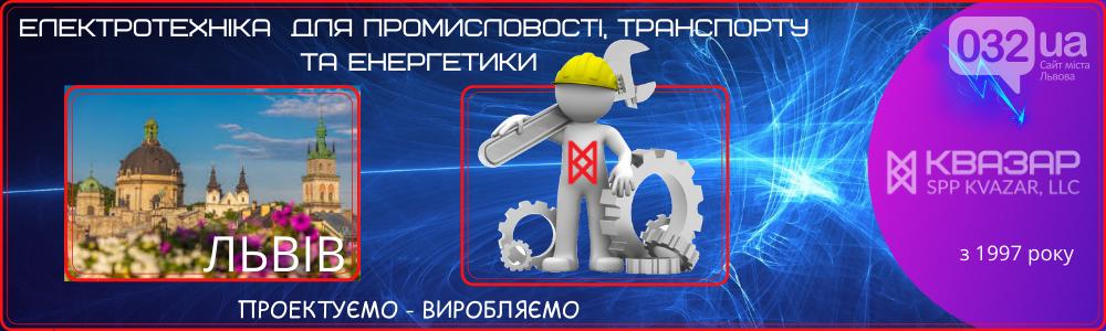Електротехнічна продукція СВП Квазар для промисловості Львова та Львівської області, фото-1