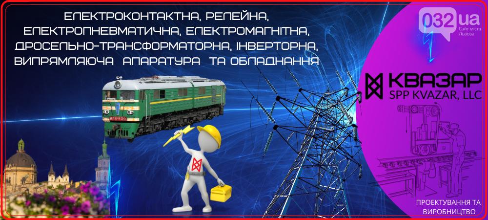 Електротехнічна продукція СВП Квазар для промисловості Львова та Львівської області, фото-2