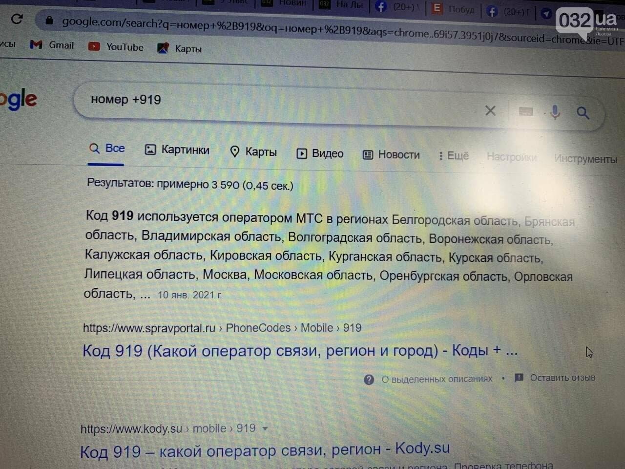 Львів'янам масово приходять запрошення приєднатися до спільнот районів з російських номерів, - ФОТО, фото-2