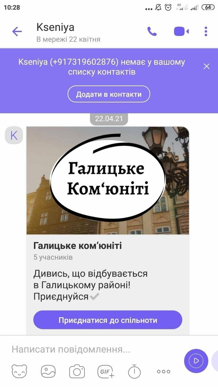 Львів'янам масово приходять запрошення приєднатися до спільнот районів з російських номерів, - ФОТО, фото-3