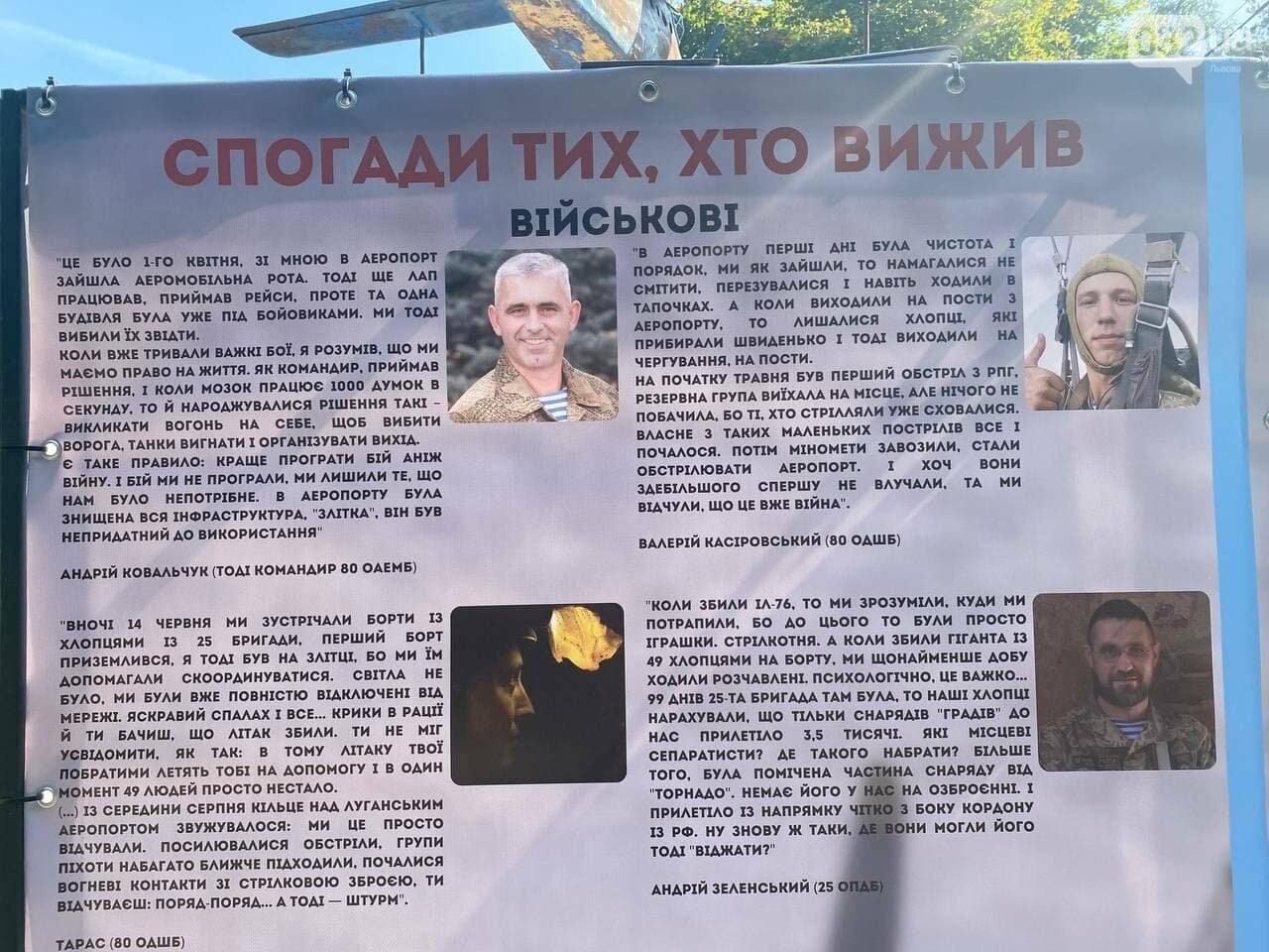У Львові відкрили інсталяцію, присвячену оборонцям Луганського аеропорту, Фото: 032.ua