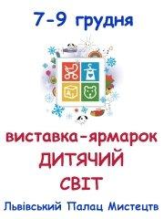7-9 грудня 2018 року у Львові відбудеться ІX виставка-ярмарок «Дитячий світ ». e8d80cbd7a158